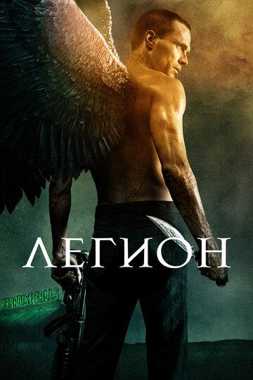 Легион (2010) полный фильм