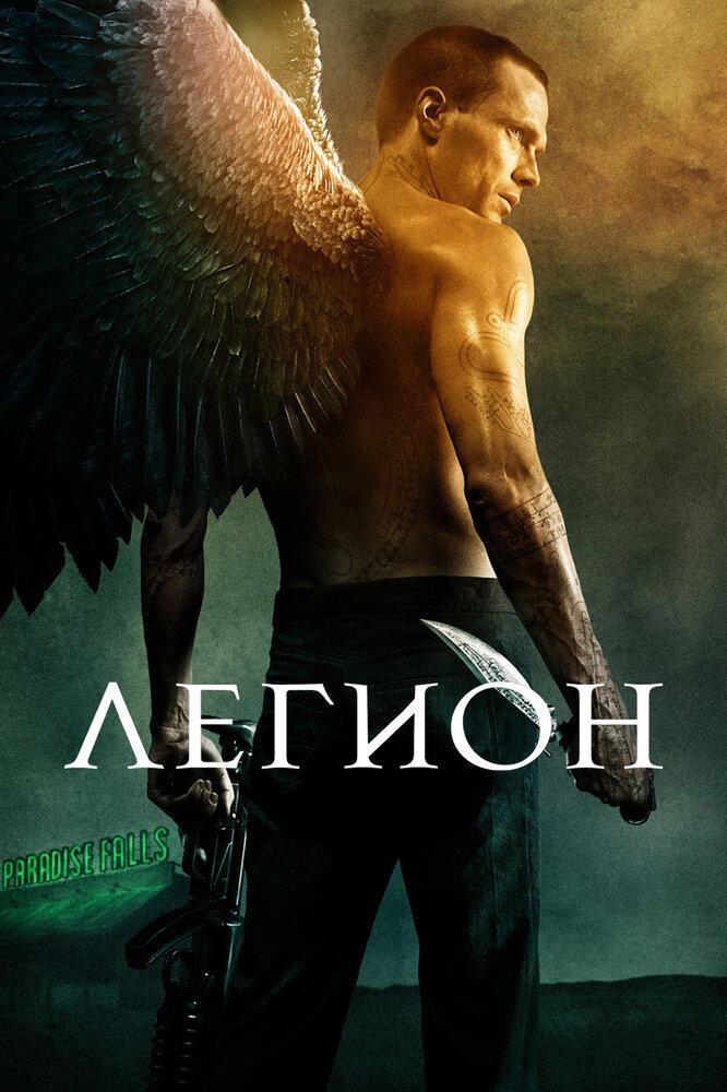 Легион (2009) - смотреть онлайн