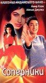 Соперники (1992)