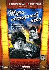 Тучи покидают небо (1959) полный фильм онлайн