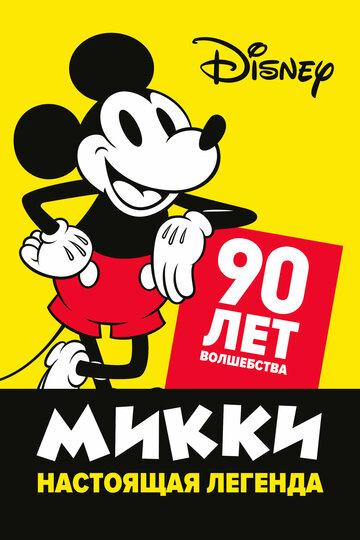 Микки — настоящая легенда. 90 лет волшебства / Celebrating Mickey (2019)