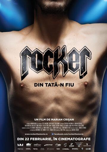 Рокер (2012)