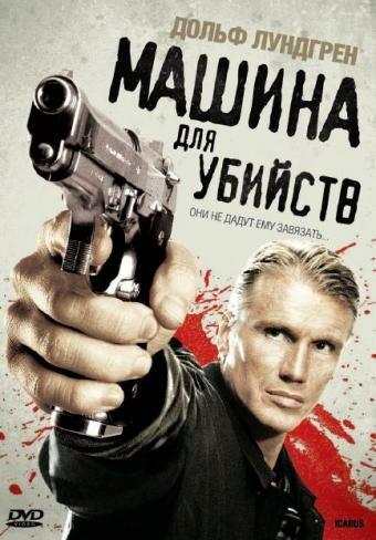 Фильм Машина для убийств