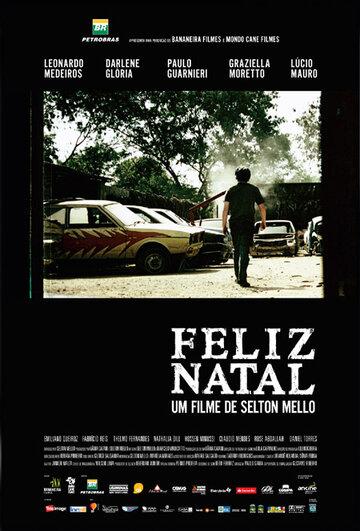 С Рождеством (Feliz Natal)