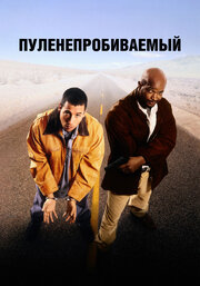 Пуленепробиваемый (1996)