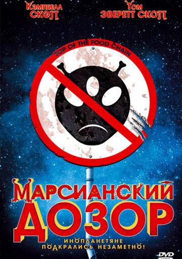 Марсианский дозор (1999)