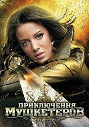 Приключения мушкетеров (2011)