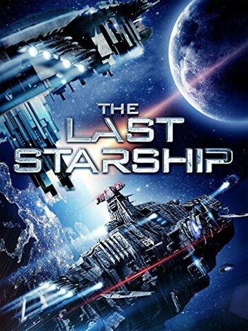 Последний звездолёт / The Last Starship (2016) смотреть онлайн