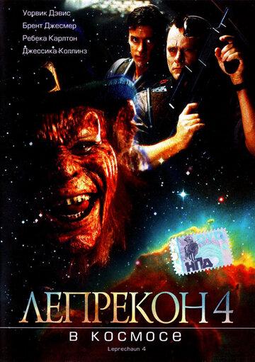 Лепрекон 4: В космосе (видео) (1996)