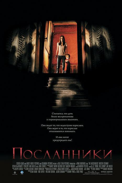 посланники фильм 2007 скачать торрент img-1