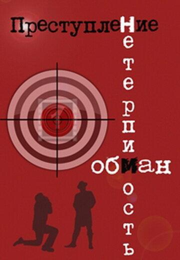 Преступление: Обман (1976) полный фильм онлайн