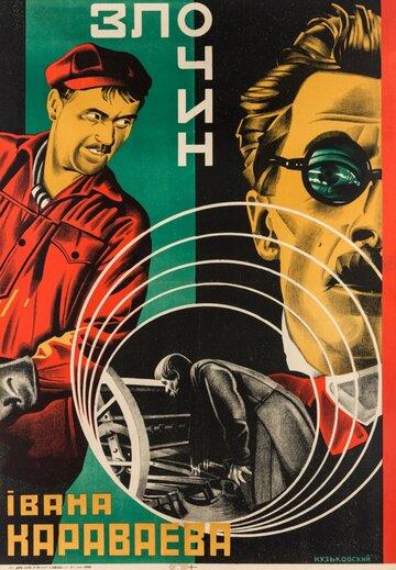 Преступление Ивана Караваева (1929) полный фильм онлайн