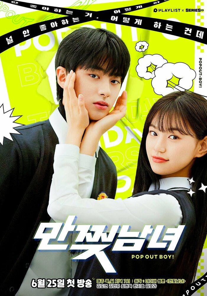 1383098 - Парень и девушка из манги ✦ 2020 ✦ Корея Южная
