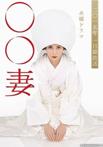Идеальная жена (Marumaru tsuma)