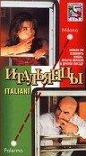Итальянцы (1996)
