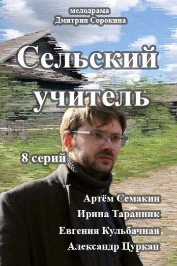 Сельский учитель (Selskiy uchitel)