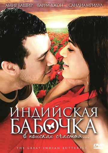 Индийская бабочка (2007)
