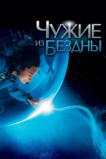 ����� �� ������ / Aliens of the Deep (2005) �������� ������