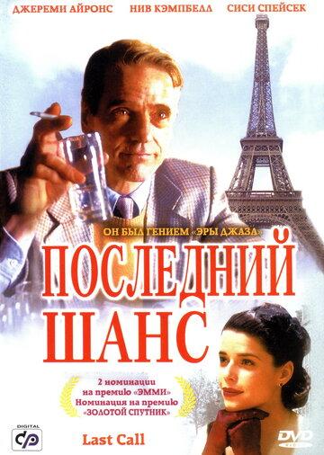 Последний шанс (ТВ) 2002