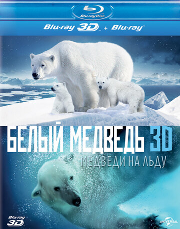 �������� ������� (Polar Bears: A Summer Odyssey)