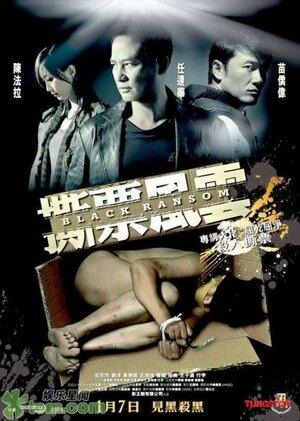 Грязный выкуп  (2010)
