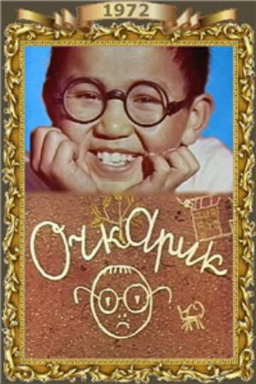 Очкарик (1972)