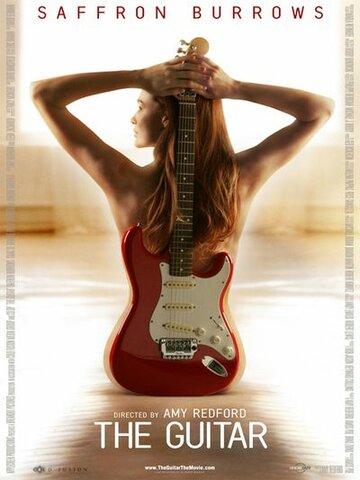 Гитара (2008)