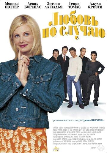 Фильм Любовь по случаю