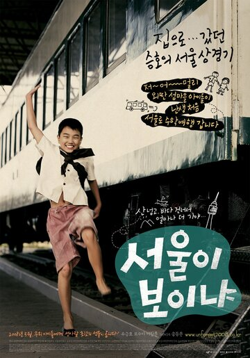 Незабываемое (2008)