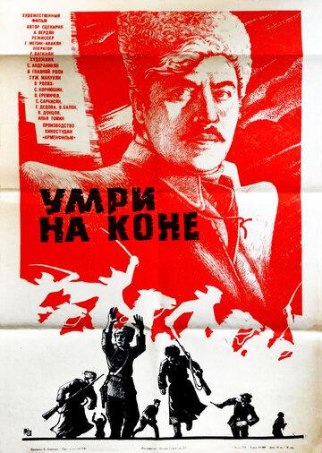 Умри на коне (1979) полный фильм онлайн