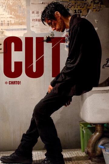 �����! (Cut)