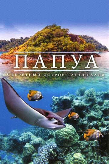 Папуа 3D: Секретный остров каннибалов (видео) 2012