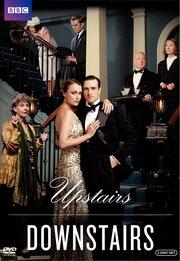 Вверх и вниз по лестнице (2010)