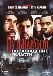 Путь Карлито 2: Восхождение к власти (2005)