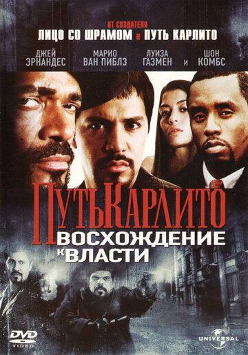 Путь Карлито 2: Восхождение к власти (видео) 2005