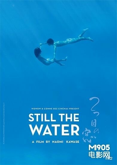 Тихая вода / Futatsume no mado / Still the water (2014) HDTVRip-AVC