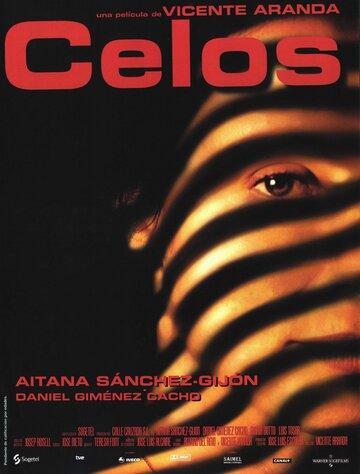 Ревность (1999)