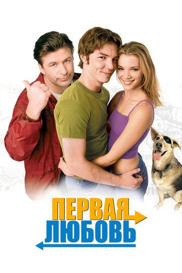 Первая любовь 1999