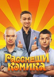 Рассмеши комика (2011)
