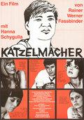Катцельмахер (1969)