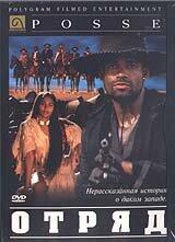 Отряд (1993)