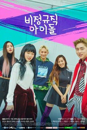 300x450 - Дорама: Временные айдолы / 2017 / Корея Южная