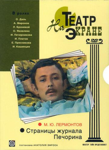 Кино Влюбленный Шекспир