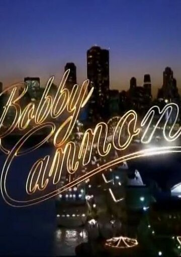 Бобби Кэннон (2005)