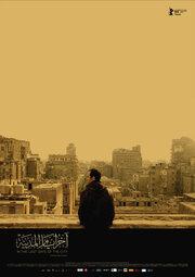 В последние дни города