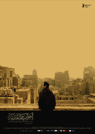 В последние дни города (Akher ayam el madina)