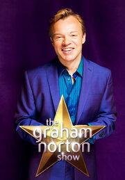 Смотреть онлайн Шоу Грэма Нортона