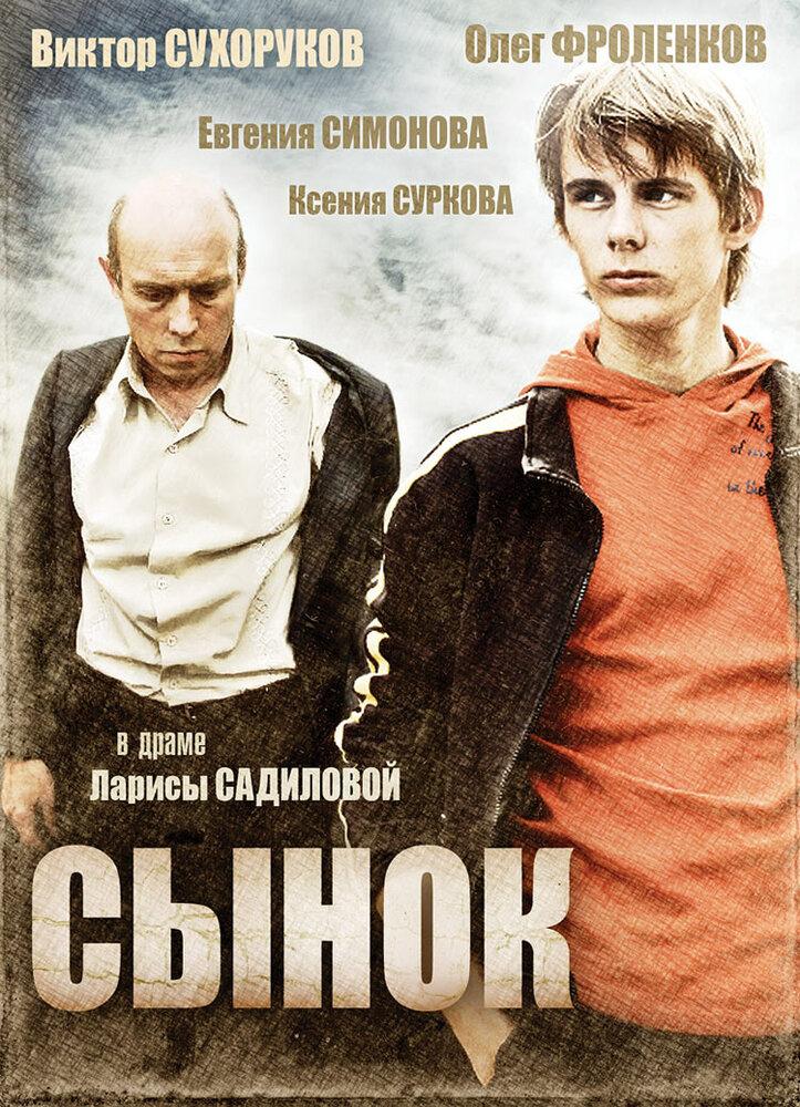 Сынок (2009) смотреть онлайн бесплатно в HD качестве