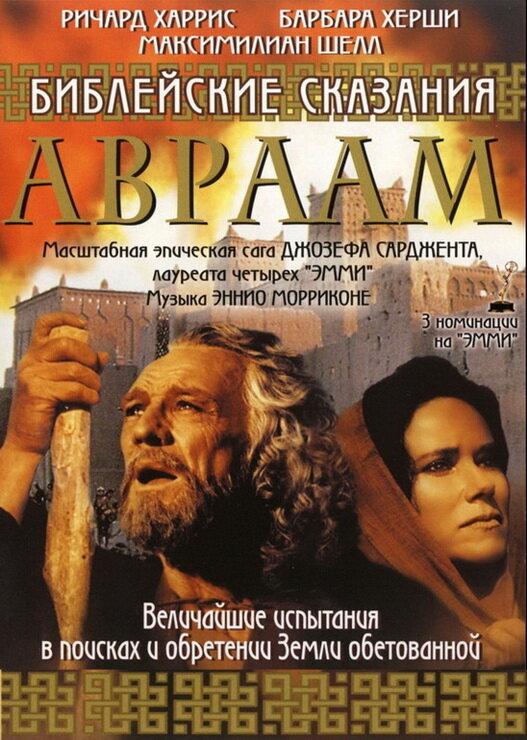 Фильм о библейских сказаниях