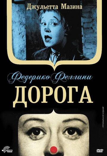Дорога (1954) полный фильм онлайн